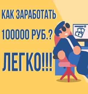 """Курс """"99 способов заработать 101 108 рублей"""""""